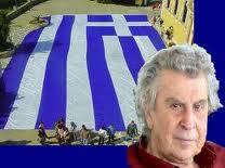 Θεοδωράκης Σημαία