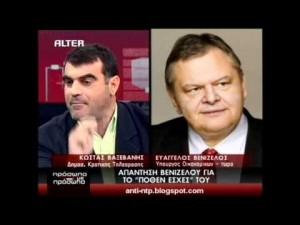Mπαξεβάνης vs Βενιζέλος {Oύτε τι νόμο ψήφισε δεν ήξερε ο Μπένι}   Bίντεο