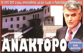Πετσάλνικος