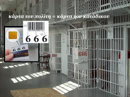κάρτα 666