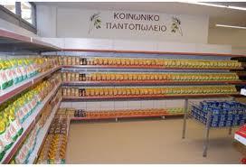 KOINONIKO PANTOPOLEIO5