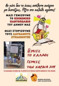 koinoniko_pantopoleio_afisa_2011