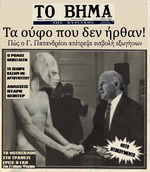 giorgakis-alien-bhma