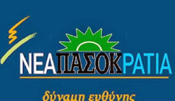 posa-xrostoun-pasok-kai-nd