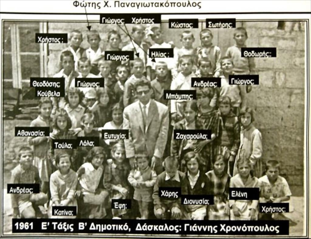 1961 E' Τάξη