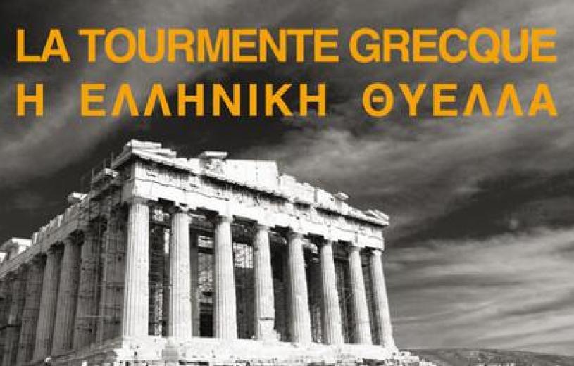 """Η """"ελληνική θύελλα"""" σε 52 λεπτά (VIDEO)"""