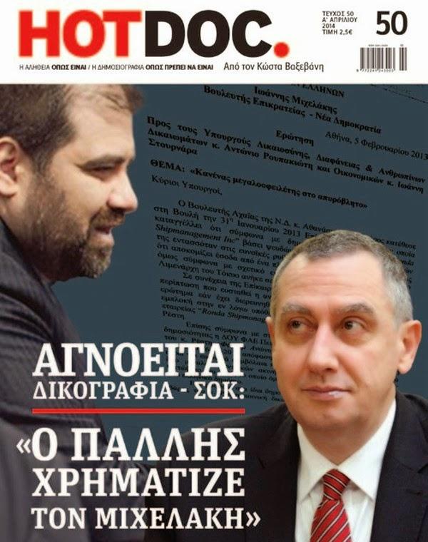 mixelakis-hot-doc