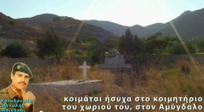 Μπικάκης-Μανώλης