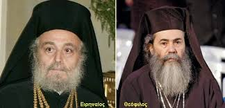 2 ιερ