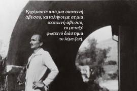 Kazantzakis-118700g-51