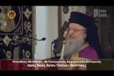 Ο Άνθιμος ψηφίζει «ναι» και οι πιστοί (εξοργισμένοι) του απαντούν ΟΧΙ (ΒΙΝΤΕΟ)