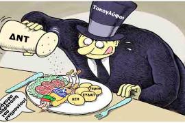 Ελλάδα-και-ΔΝΤ