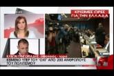 Κλέων Γρηγοριάδης: «Να φύγει η χούντα της ιδιωτικής τηλεόρασης»