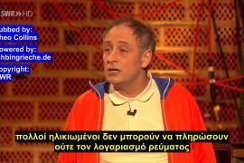 Συγκλονιστικό βίντεο! Γάλλος κωμικός «φτύνει» τους Γερμανούς μέσα στο… σπίτι τους για το δίκιο των Ελλήνων!