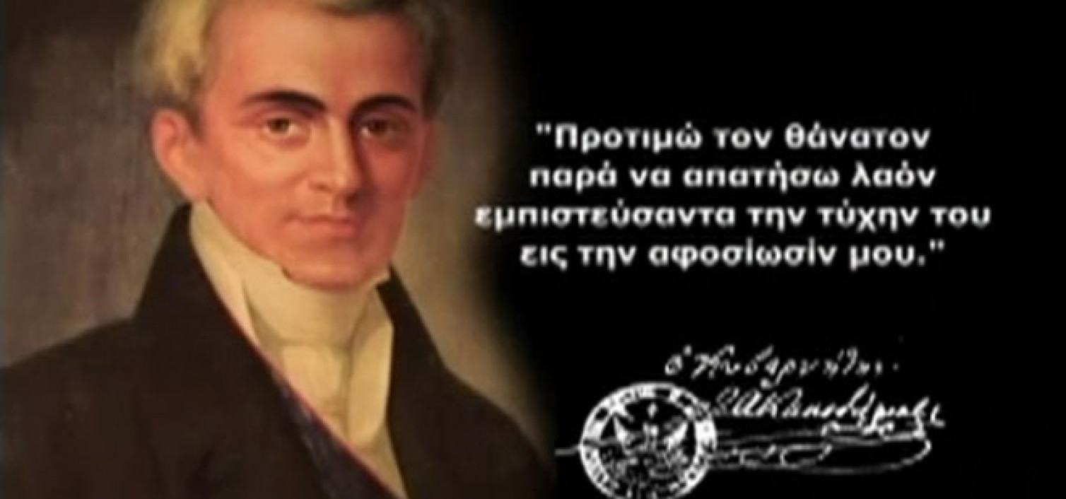 ioannhs-kapodistrias-1508x706_c