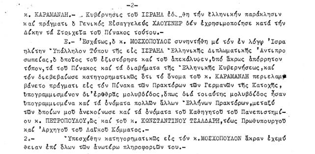 MERTEN-KARAMANLIS-COLLABORATOR-EICHMANN-2
