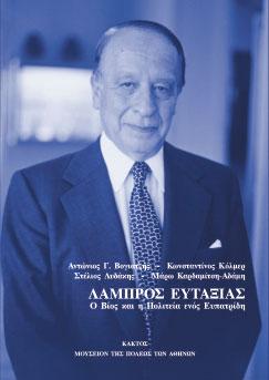 int-EYTAXIAS