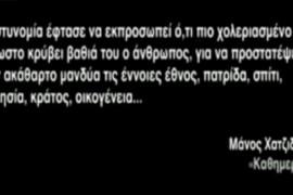 police-hatzidakis