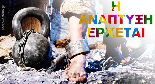 anaptixi1
