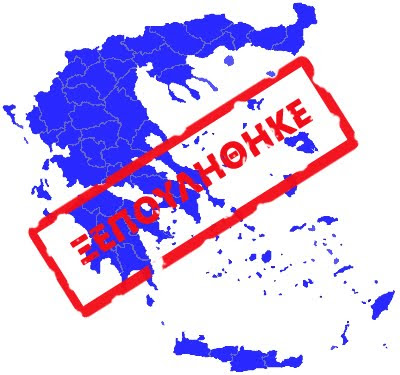 solded greece