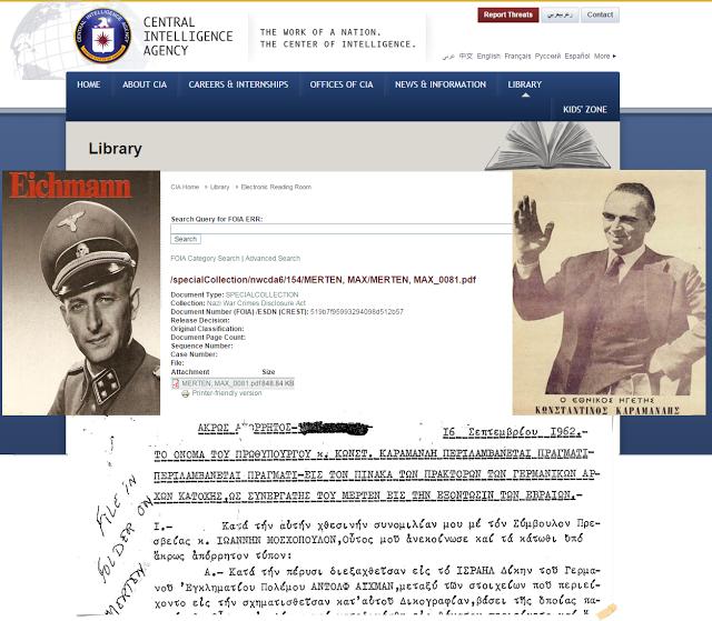 ΚΑΡΑΜΑΝΛΗΣ - ΝΑΖΙ - CIA