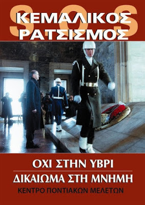 S.O.S ΚΕΜΑΛΙΚΟΣ Ξ΅ΑΤΣΙΣΜΟΣ[1]
