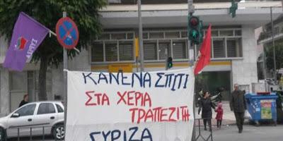 syriza-660x330