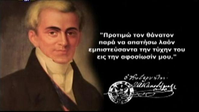 ioannhs-kapodistrias