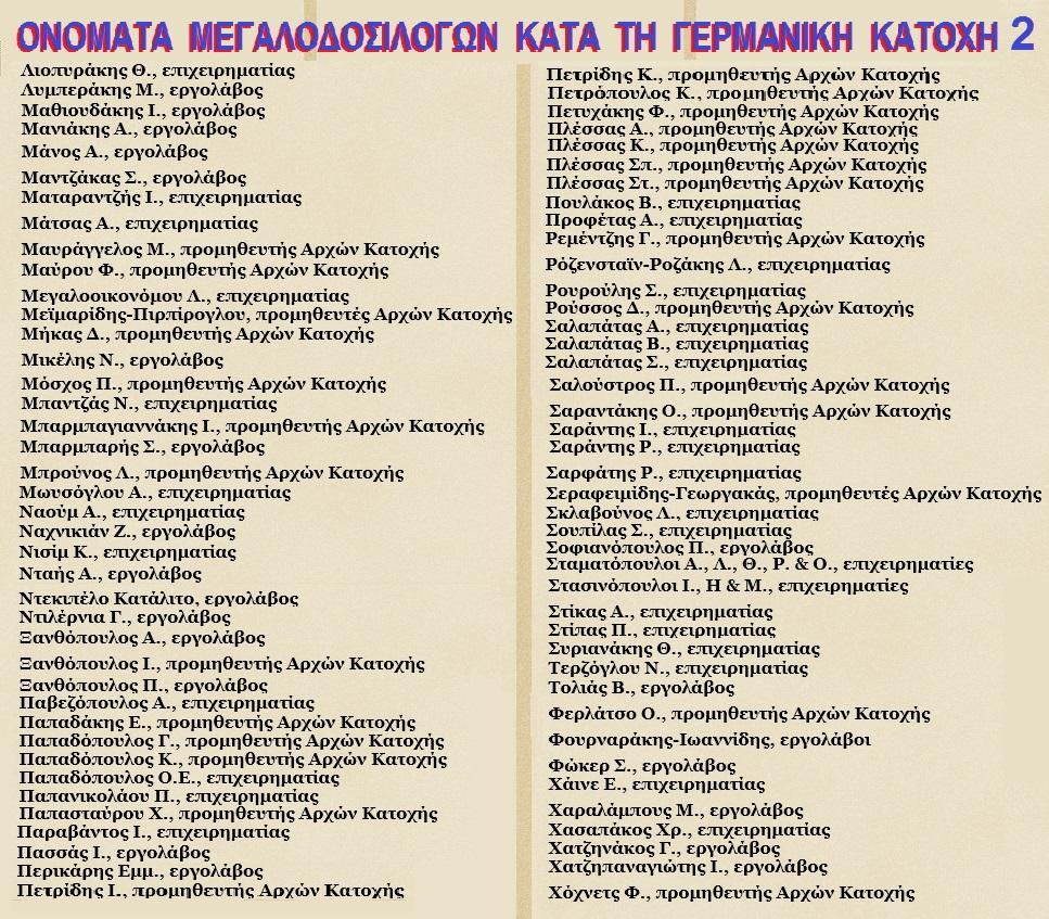 ΔΟΣΙΛΟΓΟΙ-ΓΕΡΜΑΝΙΚΗΣ-ΚΑΤΟΧΗΣ-2